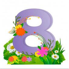 8 березная - наклейка або декорація святкова 1мх1м