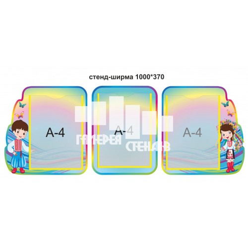 Стенд-ширма для початкових класів та дитячого садка