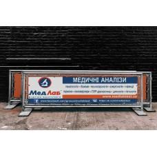 Рекламний банер