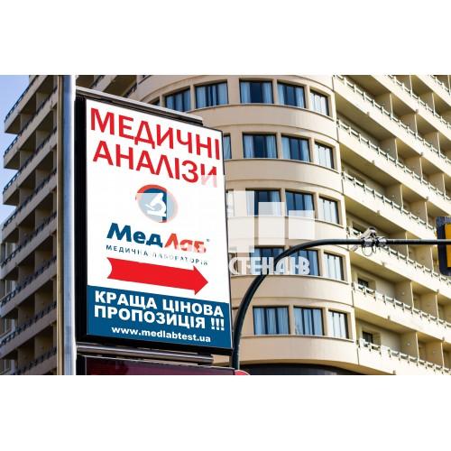 Банер для вулиці - реклама лікарні, лабораторії, медичного закладу