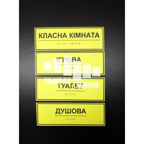 Табличка на двері шрифт Брайля