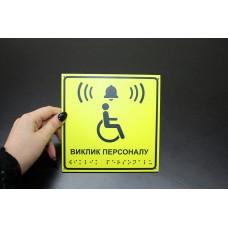 Таблички для сліпих