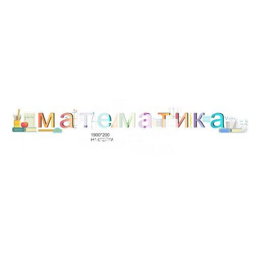 Оформлення кабінету математики: напис математика