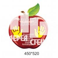 Стенд для початкової школи зарядний пристрій яблучко