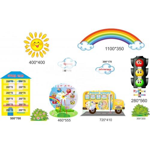Стенди для початкової школи: Класне містечко
