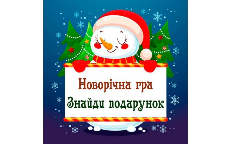 Новорічна гра - Знайди подарунок!
