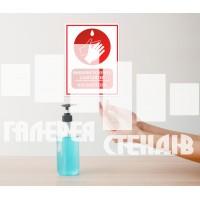 Наклейка на стіни та двері: Будь ласка дезинфікуйте руки в червоному кольорі