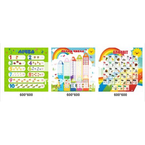 Комплект для оформлення класу або групи дитячого садка: лічба, склад числа, алфавіт