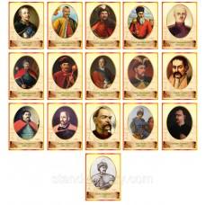 Портрети історичних діячів