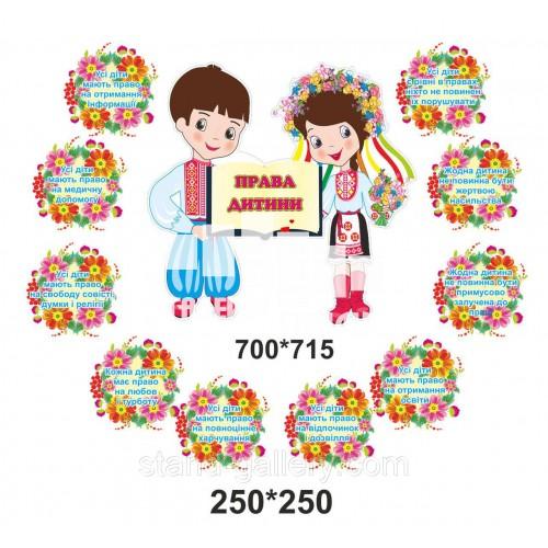 Стенд для оформление группы детского сада Права дитини у дитячому садочку