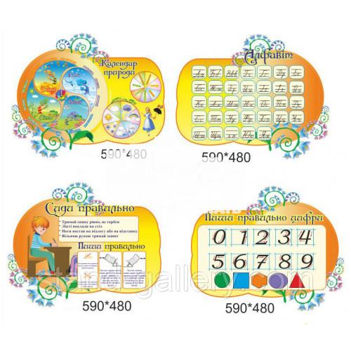 Стенди для початкової школи нуш: комплект з 4 куточків