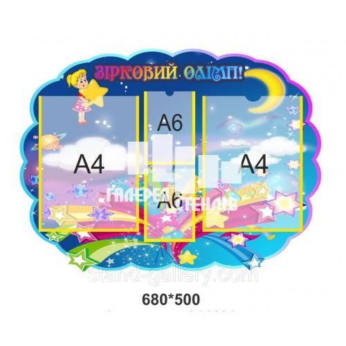 Стенд для детского сада Звездный олимп