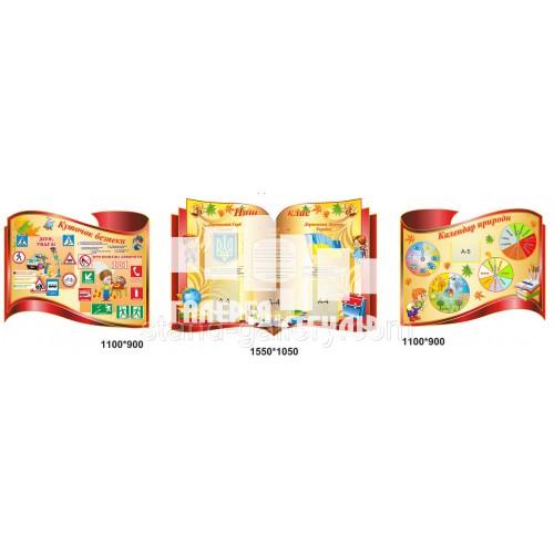 Стенд для школы Класний куточок в стилі книги та червоному кольорі