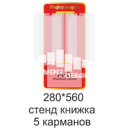 Куточок споживача червого кольору