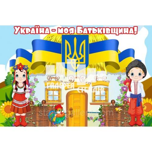 Баннер Державна символіка: Україна - моя батьківщина