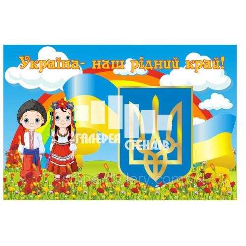 Баннер Державна символіка в малюнках для дитячого садка