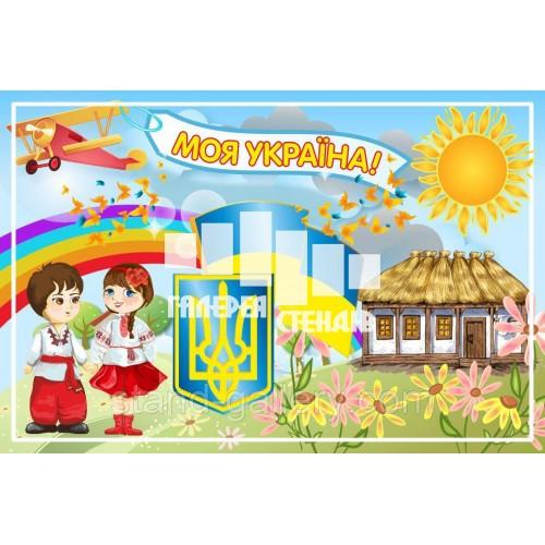 Баннер Державні Символи: Моя Україна в малюнках для дитячого садка та класу нуш