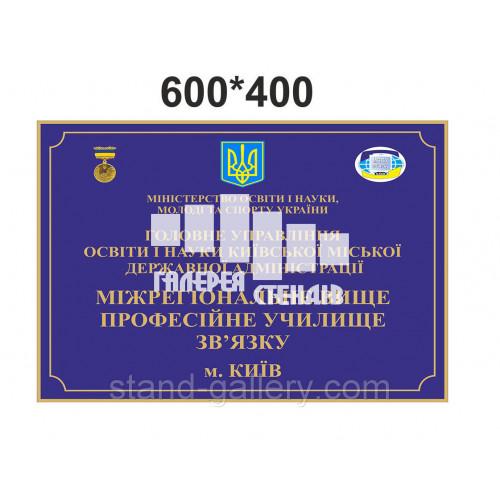 Фасадна табличка - вивіски на державні установи
