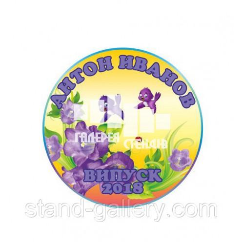Медаль на выпускной в детский сад цвета в ассортименте