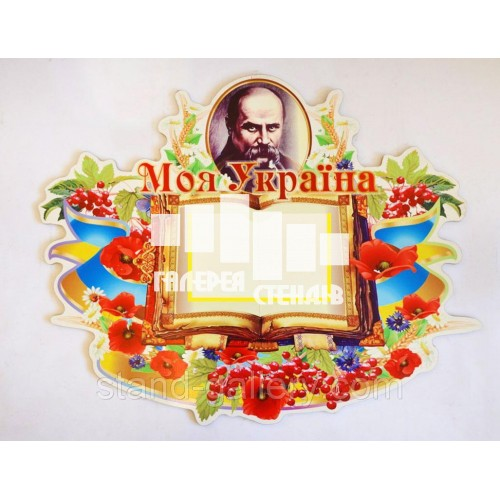 Стенд карман Т. Г. Шевченко