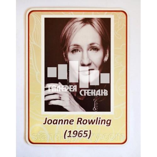 Стенд портрет Джоан Роулинг в кабінет англійської мови