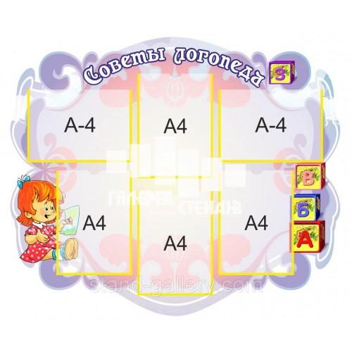 Стенд для дитячого садка поради логопеда на 6 кишень