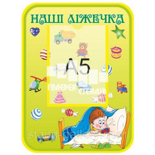 """Стенд для детского сада """"Наши кроватки"""""""