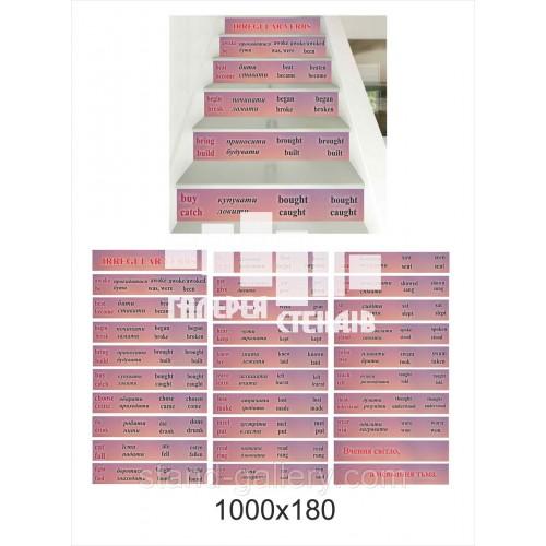 Наліпки на сходинки - оформлення школи