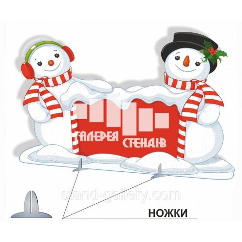 Декорація Сніговики