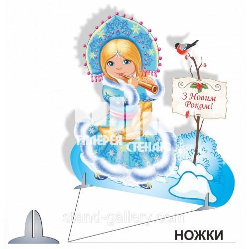 Декорация Снігуронька