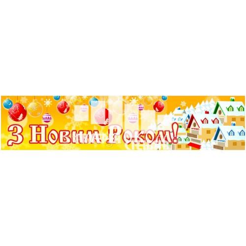 Баннер для детского сада Новый Год