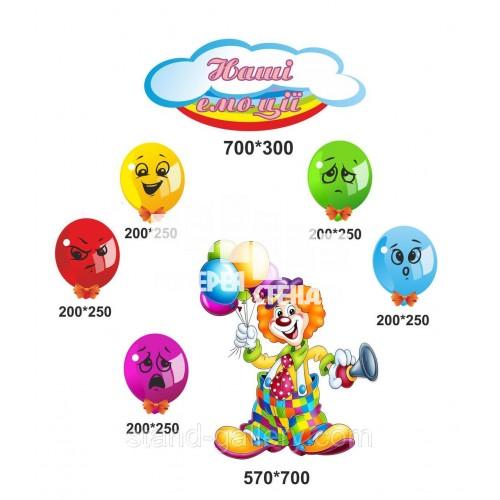 Куточок мій настрій - веселий клоун