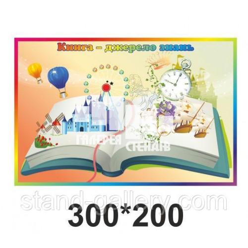 Зона відкриттів НУШ: Книга - джерело знань