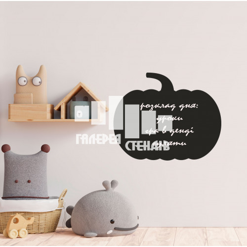 Меловая наклейка на стену интерьерная тыква