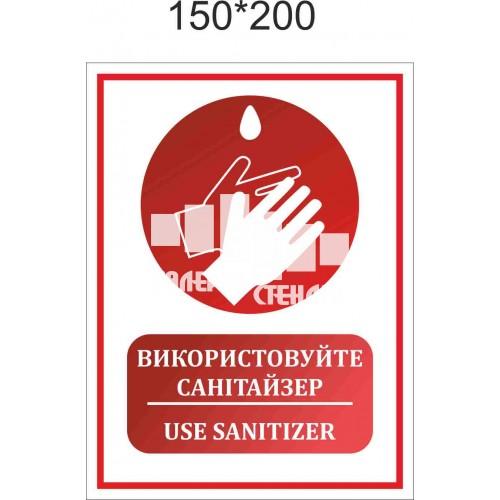 Наклейка Будь ласка дезинфікуйте руки