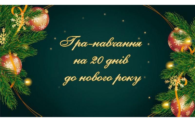 Гра-навчання для НУШ на 20 днів до нового року