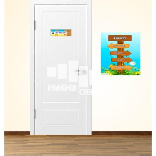 Наклейки на стіни для оформлення коридорів школи: вказівник