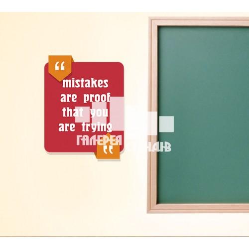 Вінілова наклейка в кабінет англійської мови: mistakes are proof that you are trying
