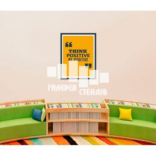 Вінілова наклейка в кабінет англійської мови: think positive be positive