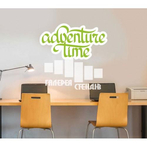 Інформаційна вінілова наклейка в кабінет англійської мови: Час пригод