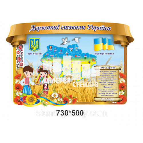 "Стенд для детского сада ""Державні символи України"""