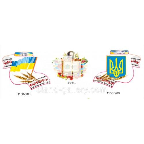 Український куточок для школи та дитячого садка - комплект