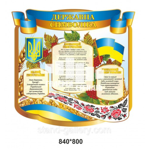 Стенд Державна символіка для оформлення українського куточка