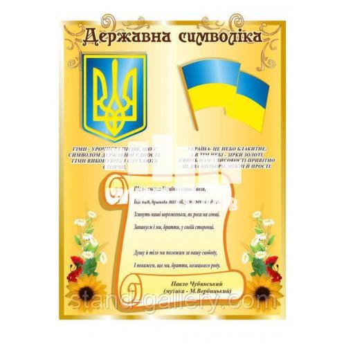 """Школьный уголок """"Державна символіка"""""""