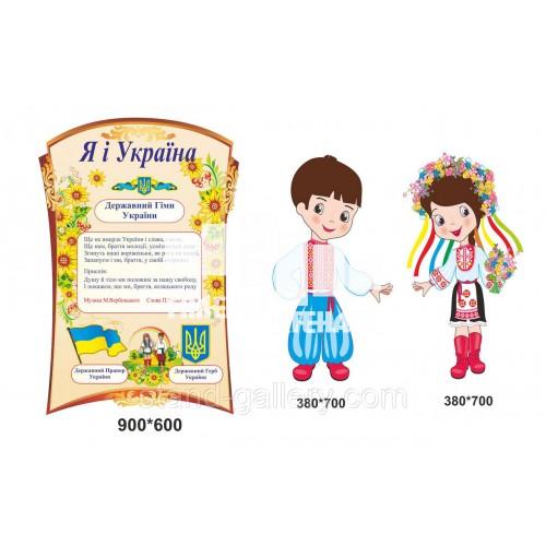 """Стенд для школы """"Я і Україна"""""""