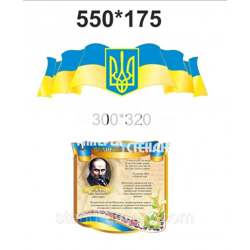 """Уголки в школе """"Великий кобзар"""""""