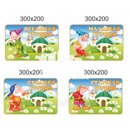 Таблички для груп дитячого садка в стилі гномики