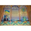 Стенди для школи політичні символи україна гімн, прапор, герб