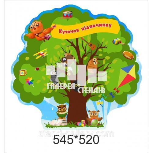 Ігрова зона нуш - дерево з пташкою