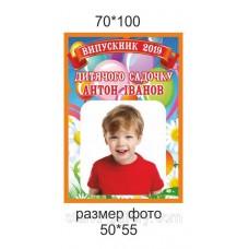 Диплом випускника дитячого садка: Шарики